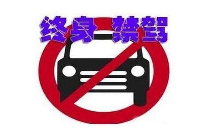 沪交警公布终生禁驾、严重违法5类重点车辆驾驶人名单
