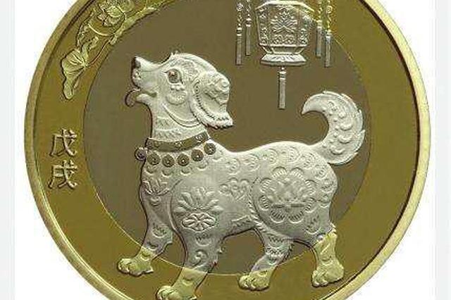 第二批狗年生肖币4月16日起预约 每人最多可预约20枚