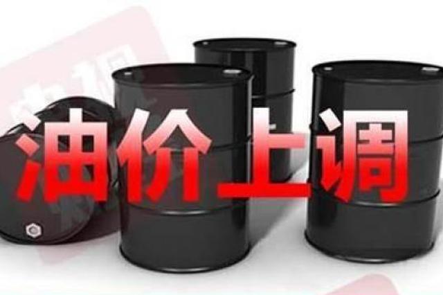 成品油价格遇年内第四涨 加满一箱多花2块钱