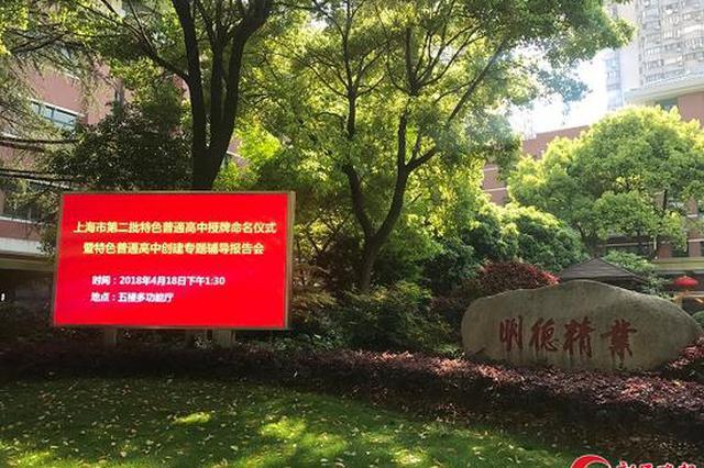 上海市特色普通高中再添3所新成员 目前已有4所