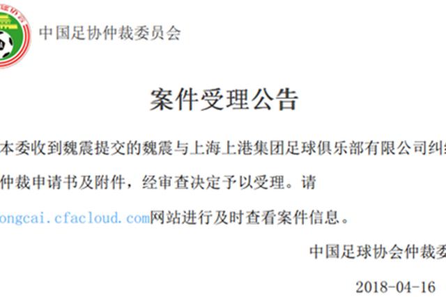 媒体谈魏震与上港纠纷 既耽误踢球又耽误赚钱