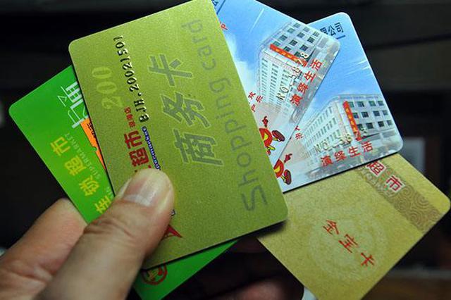 预付卡高额手续费被查 市消保委:持续关注整改情况