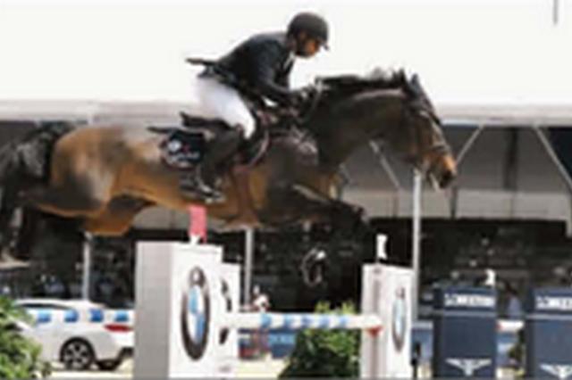 上海环球马术冠军赛开赛 中国骑手渴望挑战最高难度