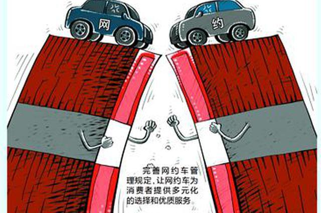 网约车平台混战不断 滴滴要求旗下司机不得与美团合作