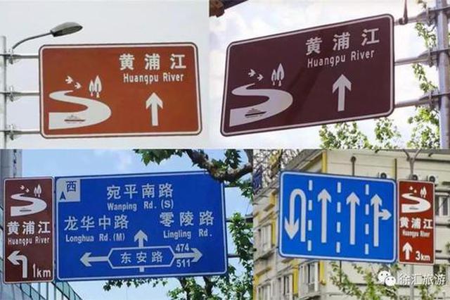徐汇率先完成滨江旅游功能节点交通指引标志工程