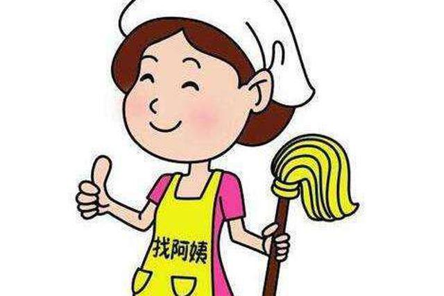 上海年内培训四万名持证家政员 评价信息纳入追溯系统