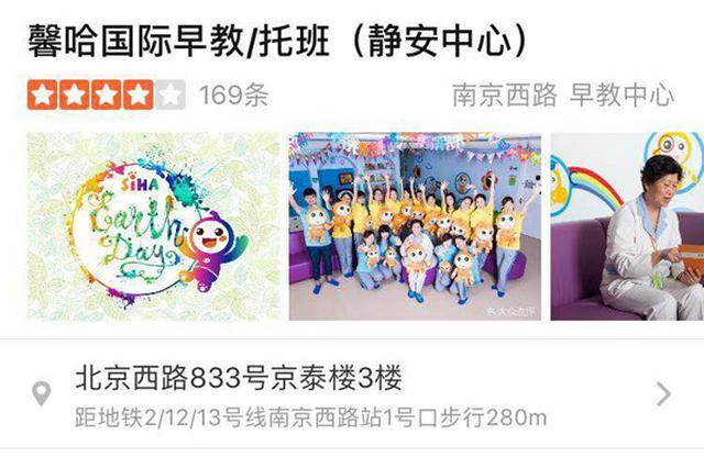 上海月供8500元早教機構老師舉止粗暴 拎幼童背心訓斥