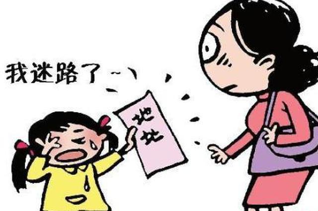 女童與父母走散僅知自己小名 警方:應教孩子記聯系方式