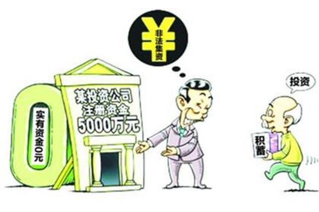 上海警方披露非法集資三種新套路 老年群體頻入圈套