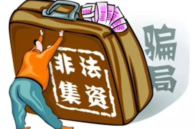 上海警方梳理非法集資案 中老年人成非法集資主要目標