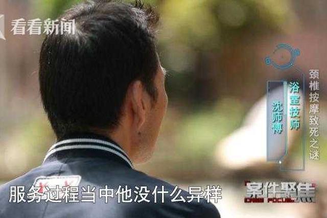 上海一年輕小伙在浴室按摩頸椎后身亡