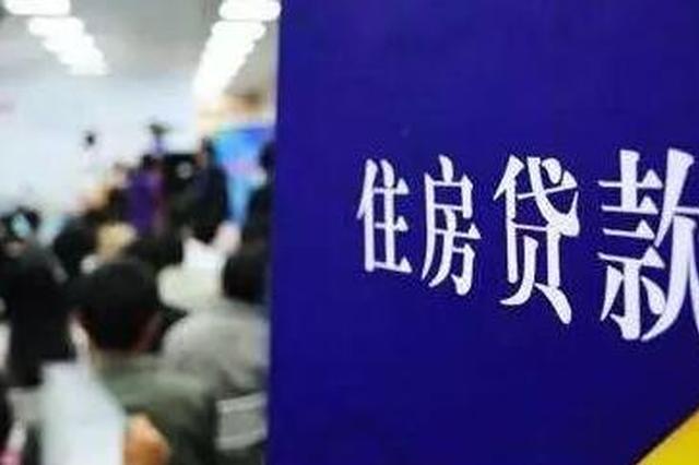 上海首套房貸利率即將調整 九折優惠或在5月20日止步