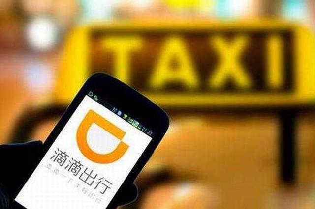 上海一女子凌晨滴滴叫车遭猥亵 司机被判拘役4个月