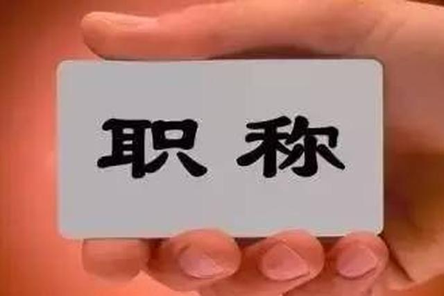 申城职称改革惠及270多万名人才 新兴职业有望评职称