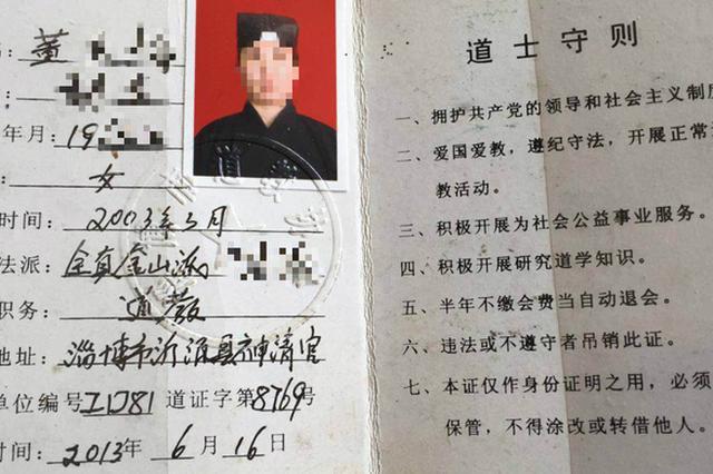 揭乙真师父真身:多年前是山东神清宫义工 道士证为假