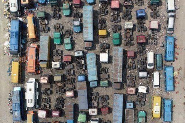 大量报废汽车改头换面重上路 业内呼吁完善回收产业链