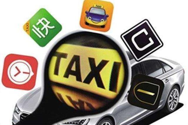出租车新规下月施行 网约车平台公司和司机被纳入考核
