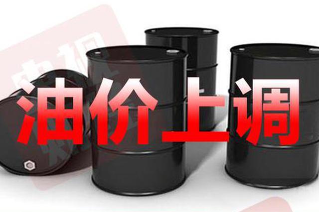 国内油价迎年内最大涨幅 加满一箱92号汽油多花10元