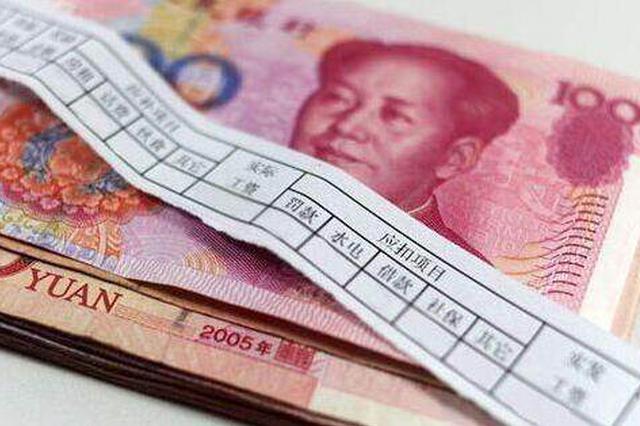 国务院:改革国企工资决定机制 促进收入分配更合理