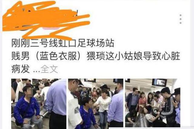 警方回应上海地铁一色狼猥亵女子 致其心脏病发作传闻