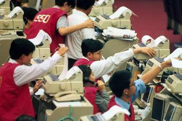沪港通账户跨境操纵沪市4只股票 非法获利超2千万元