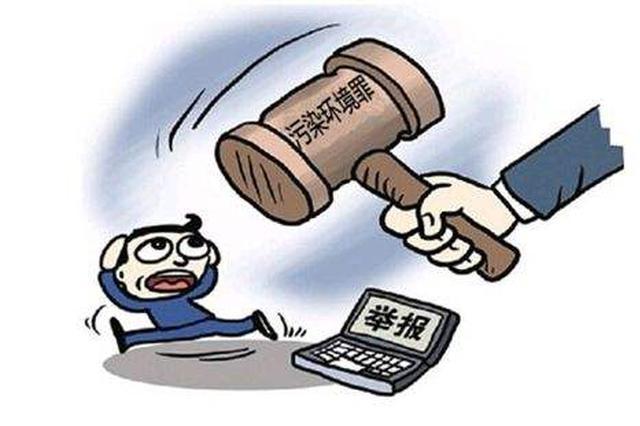 沪新环境违法行为举报奖励办法实施 举报最高奖励5万