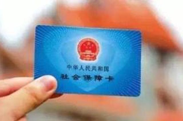 上海拟修法:社保卡发放对象将不限于具有常住户口人员
