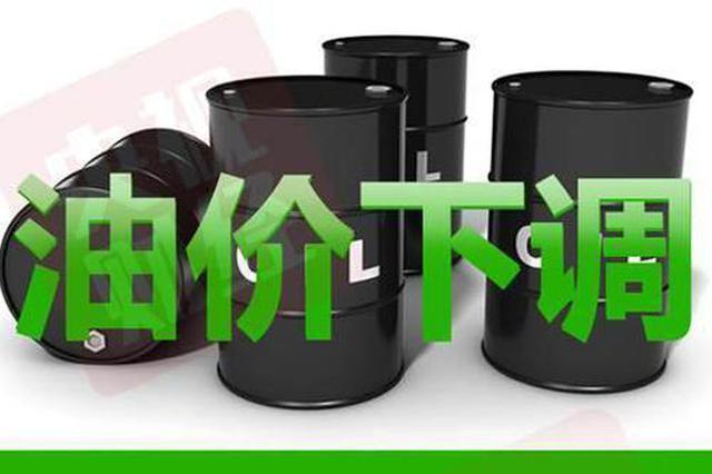 国内油价迎年内第三降 加满一箱油便宜5块钱