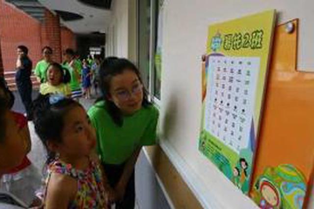 小学生爱心暑托班本周起可报名 收费为每期800元/人