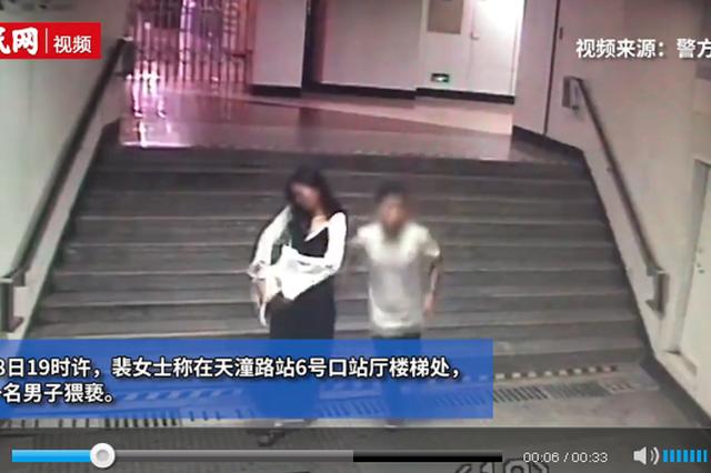 男子尾随女白领下班 地铁站内公然实施猥亵被拘五日