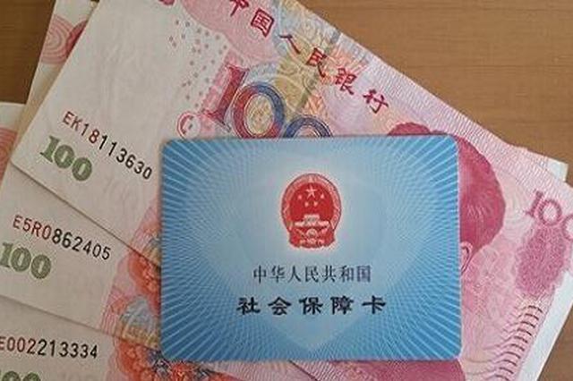 上海64家单位未按时足额缴纳社保费 今起被公开告示