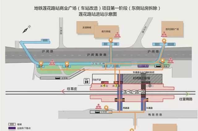 轨交1号线莲花路站前广场周六起改造 出入口调整一览