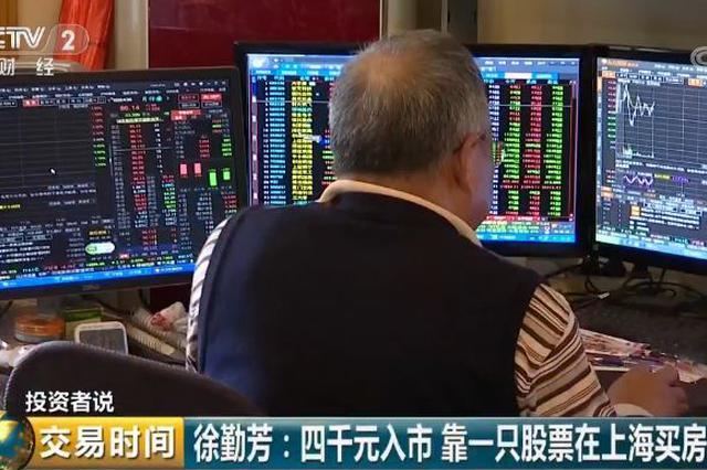上海股民28年前四千元入市 靠一只股票在上海买房