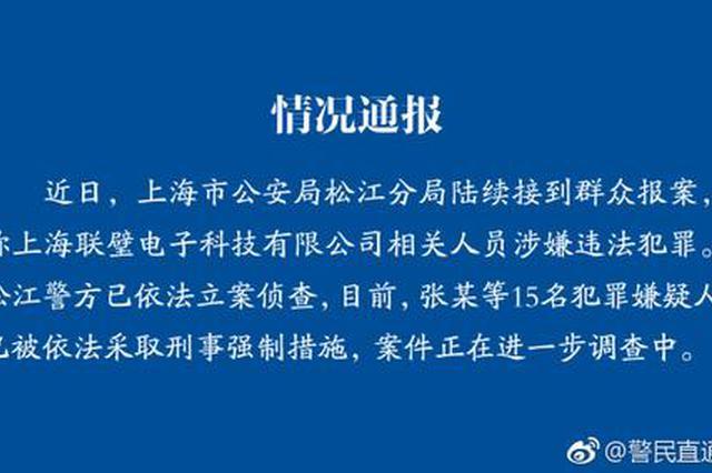 上海松江警方对联璧电子科技依法立案侦查 15人已落网