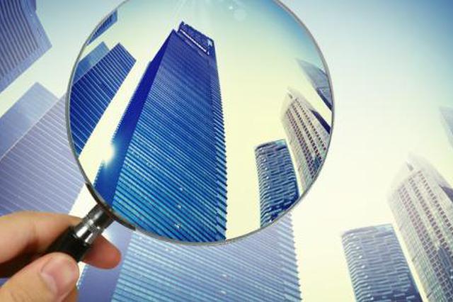 北上深未来商品房供应降至四成 楼市调控思路调整