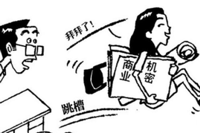 沪竞业限制纠纷案逐年上升 员工跳槽被企业索赔2355万