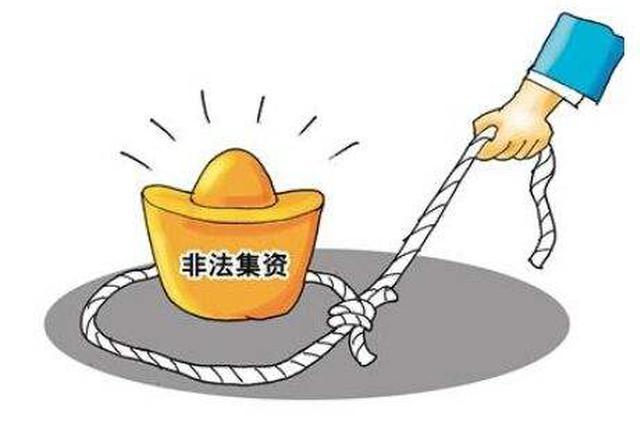 上海鸿翔银票网控制人自首 因集资金链断裂无法兑付