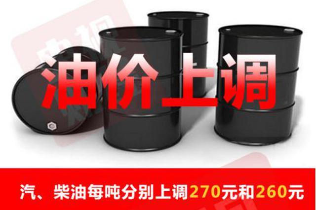 油价创年内最大涨幅 加满一箱92号汽油多花10.5元