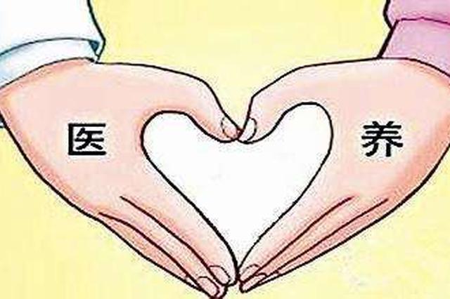杨浦医院建现代医养护体系 医养结合消除压床养老现象