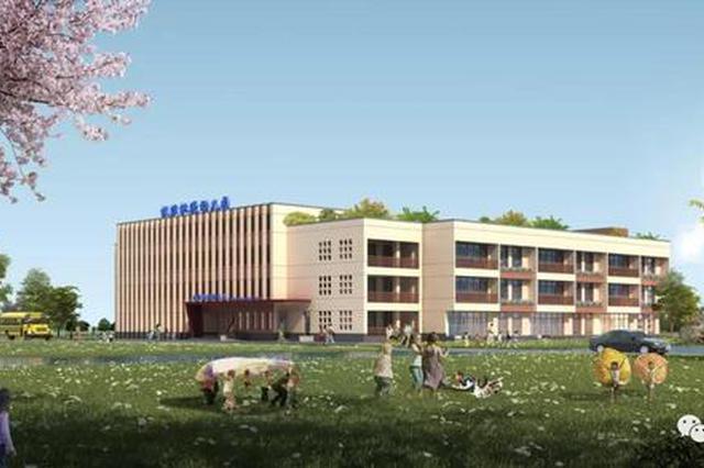 金山枫泾镇又新建一所幼儿园 预计2019年5月底建成
