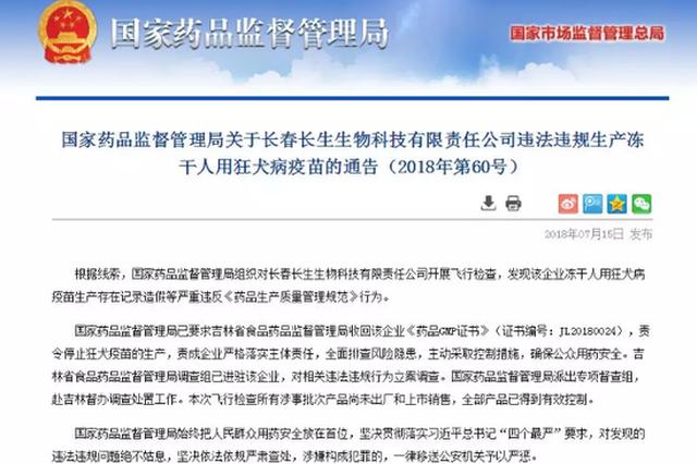 长春长生狂犬病疫苗存在记录造假 上海已全面停用