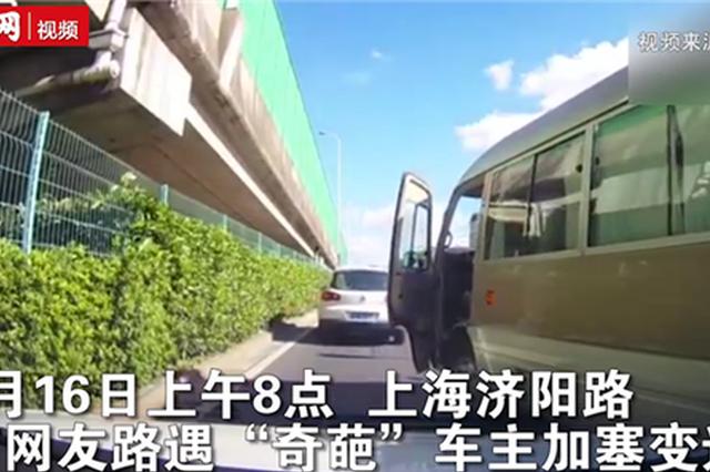 上海一司机开车门加塞逼停后车 被罚款400元记4分
