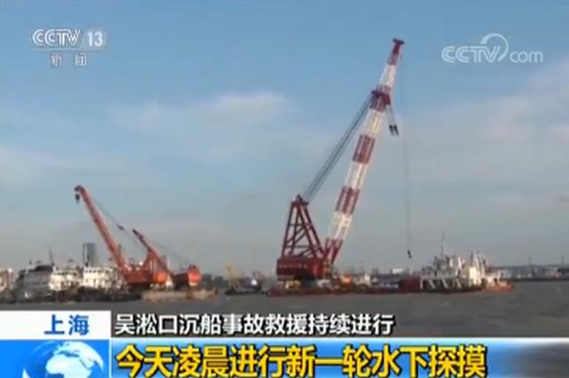 吴淞口沉船船体左侧几乎全部断裂 仍未发现十名船员