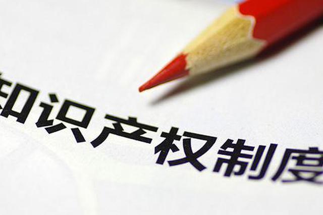 新上海专利资助办法明年实施 专利申请从求量转为求质