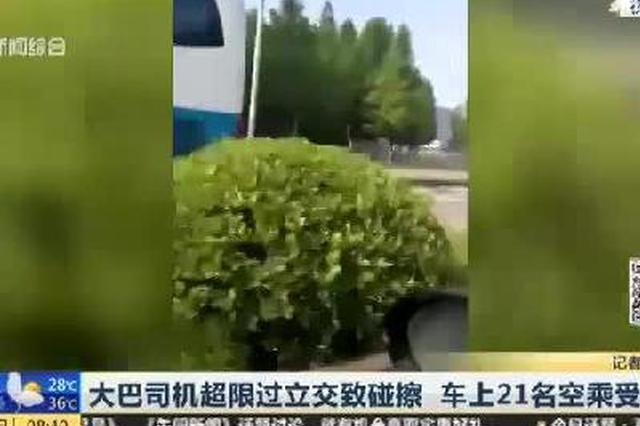 视频:大巴司机超限过立交致碰擦 车上21名空乘受伤