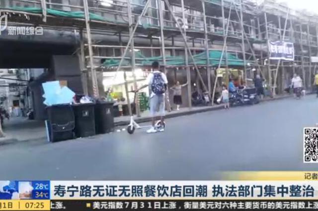 寿宁路无证无照餐饮店回潮 执法部门集中整治