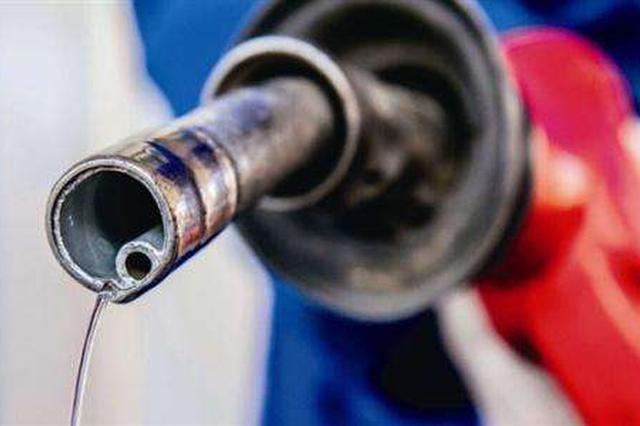 沪92号汽油今起上涨0.05元 加满一箱油将多花2.5元
