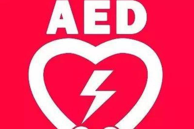 男子地铁站内倒地身亡 公共场所AED布设不足再敲警钟
