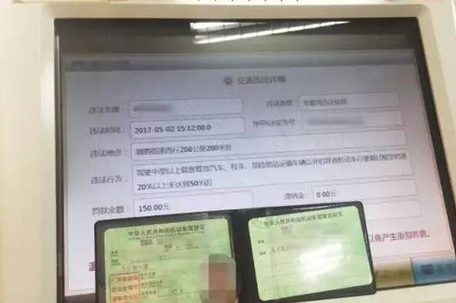 上海严打买分卖分 42个涉嫌违法手机号被停机