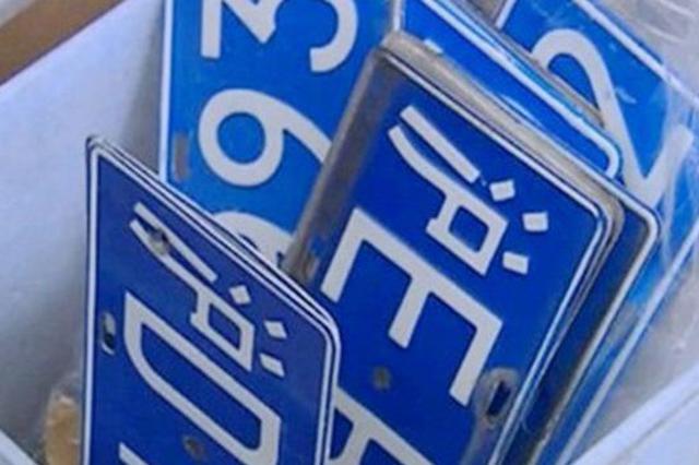 8月沪牌拍卖将于18日举行 个人额度投放10402辆